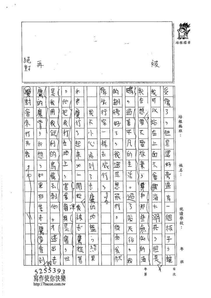 105W6303林呈安 (2)