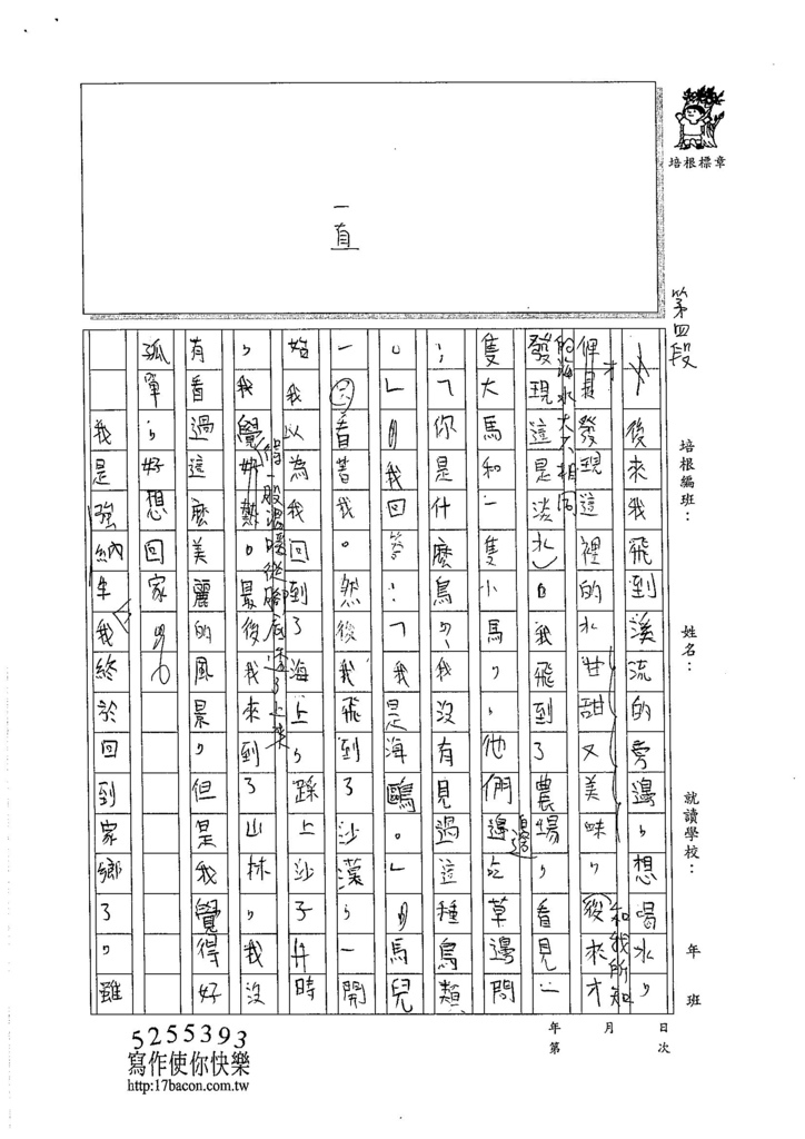 105W6303林呈安 (3)