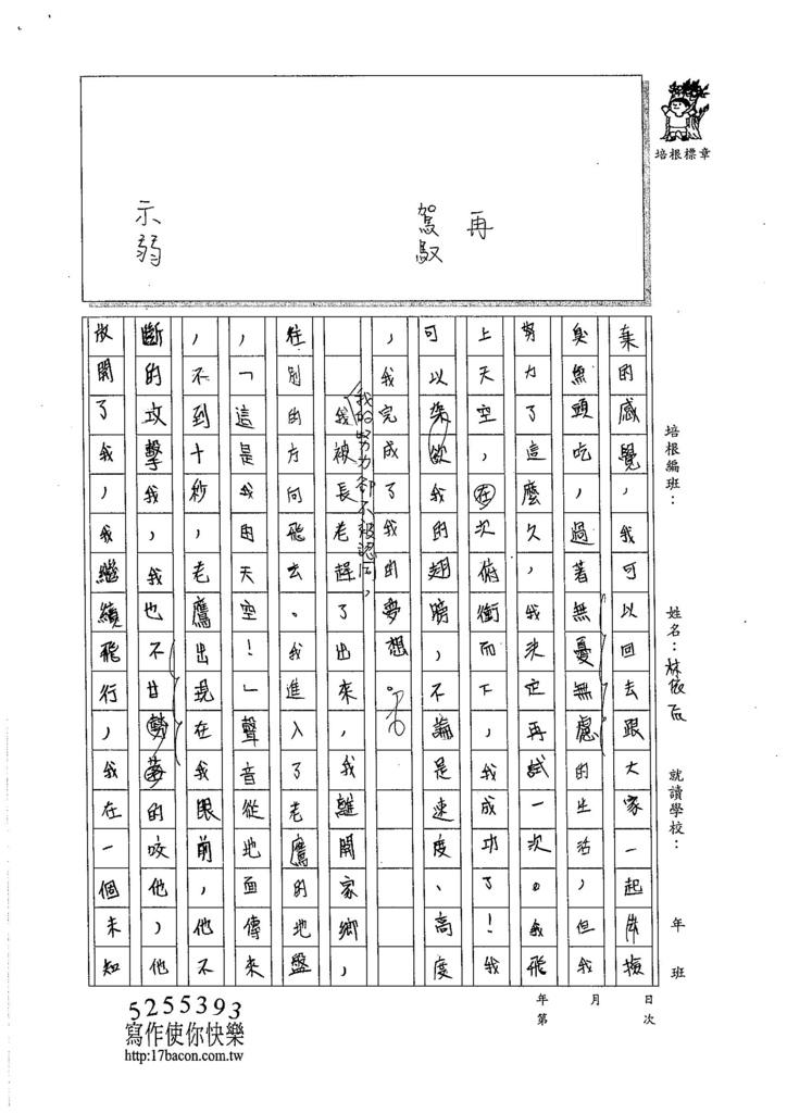 105W6303林依辰 (2)