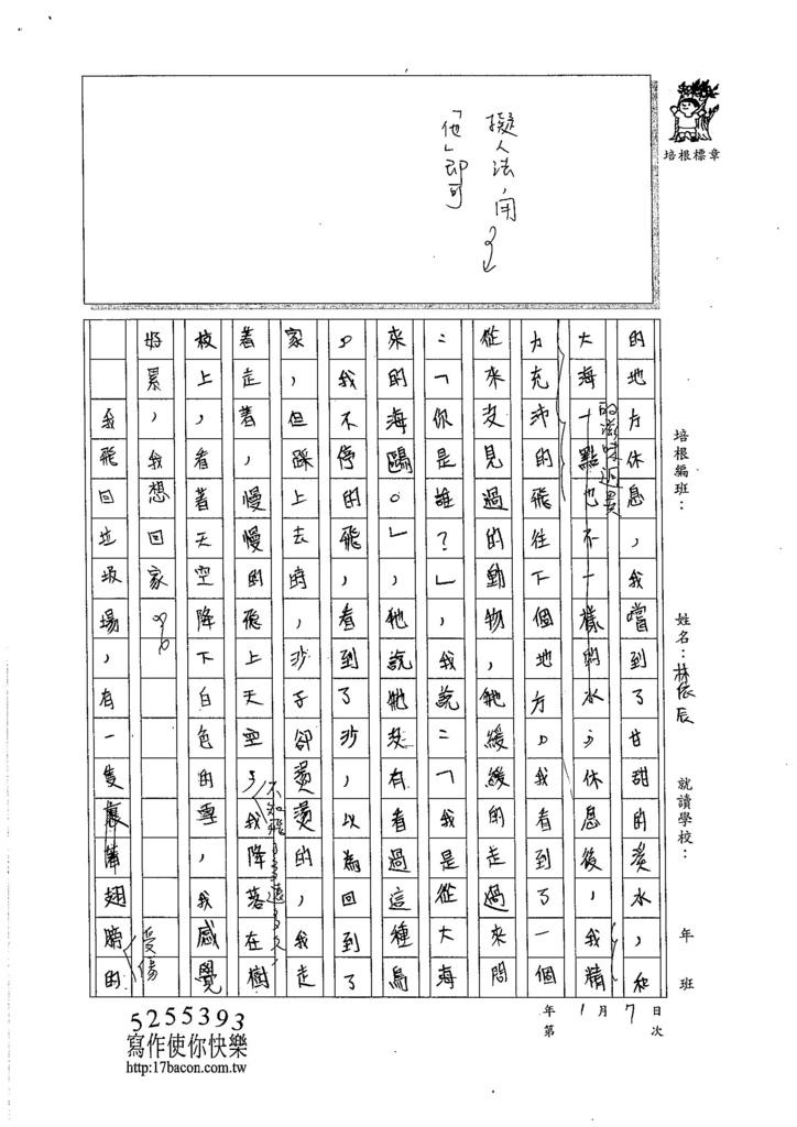 105W6303林依辰 (3)