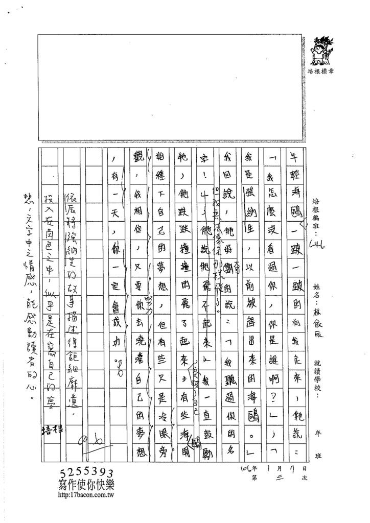 105W6303林依辰 (4)