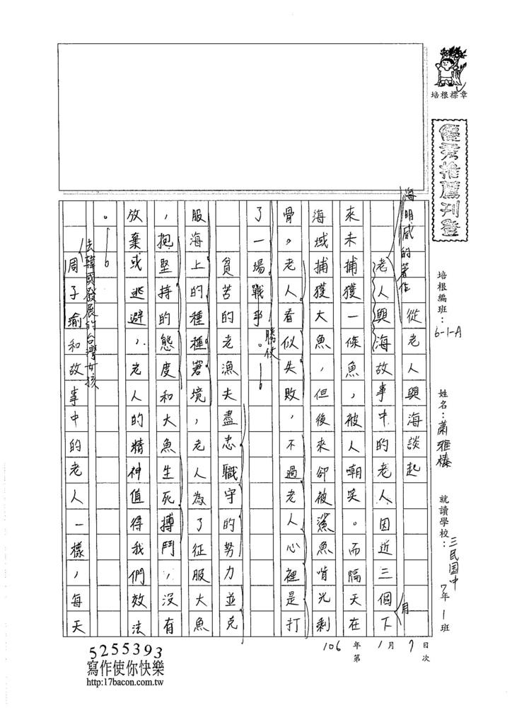105WA303蕭雅榛 (1)
