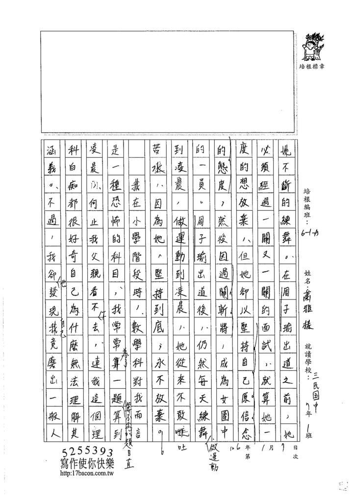 105WA303蕭雅榛 (2)