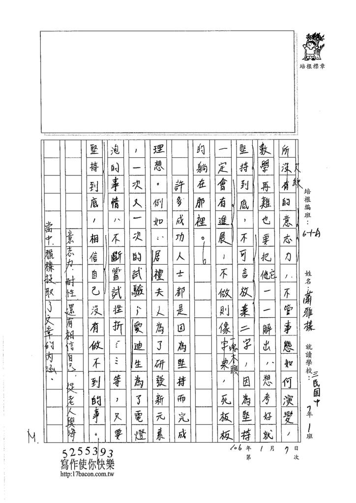 105WA303蕭雅榛 (3)