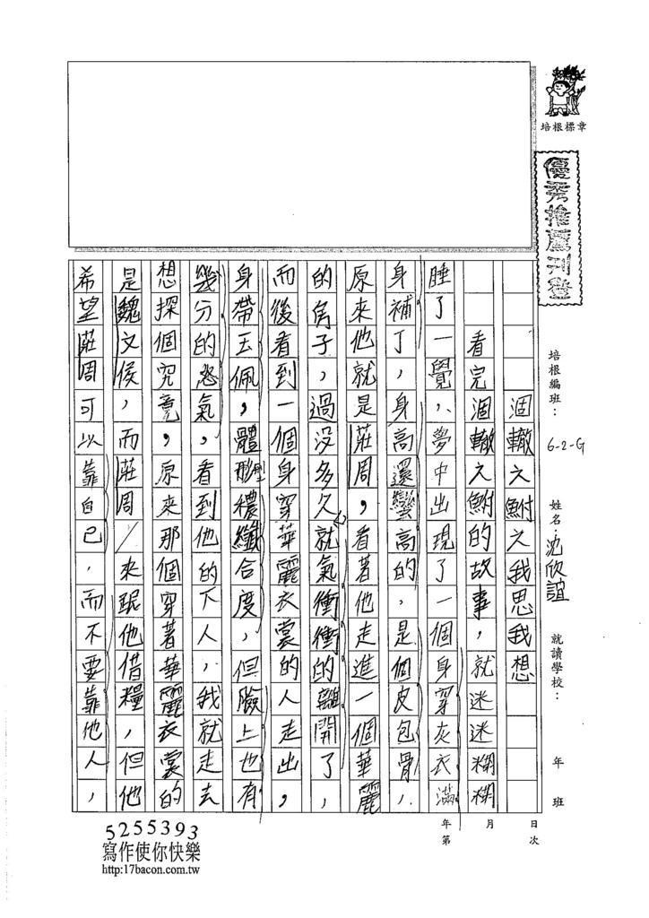 105WG303沈欣誼 (1)