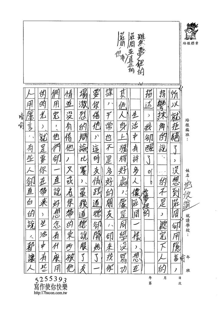 105WG303沈欣誼 (2)