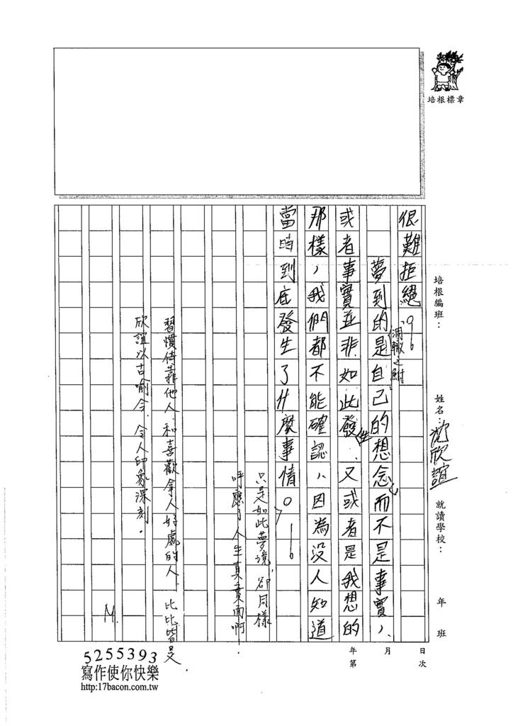 105WG303沈欣誼 (3)
