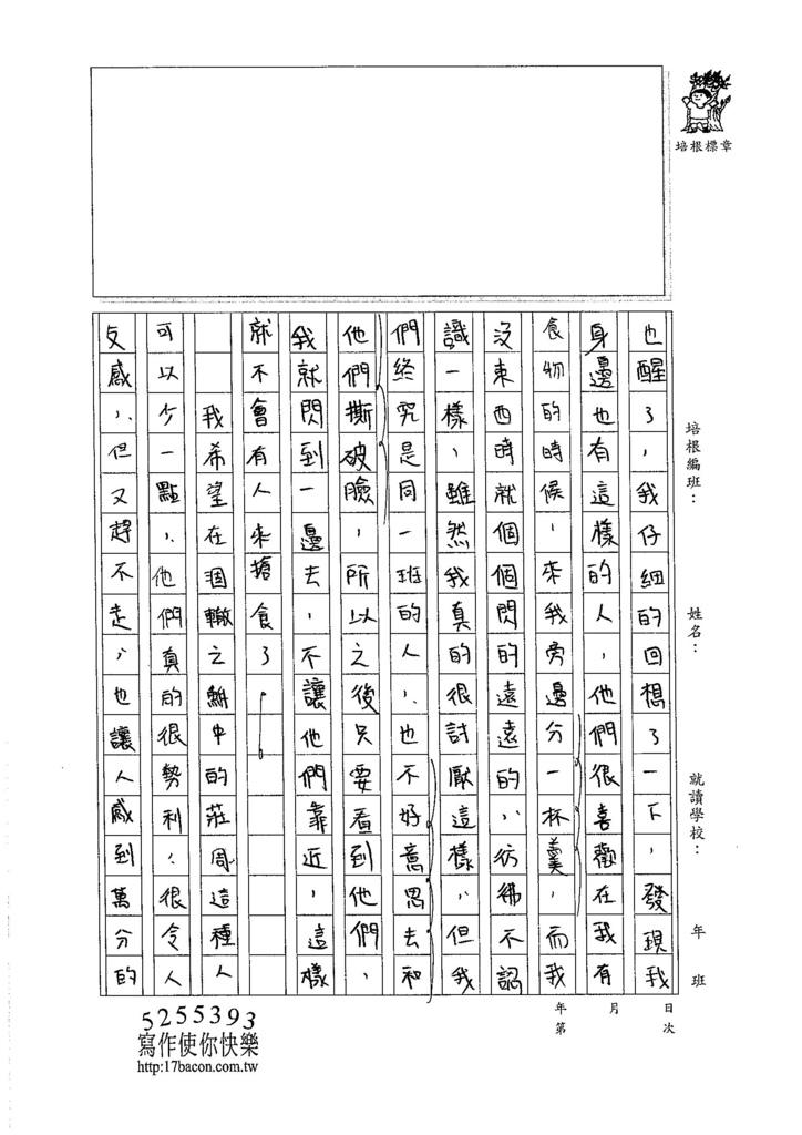 105WG303許慈心 (3)