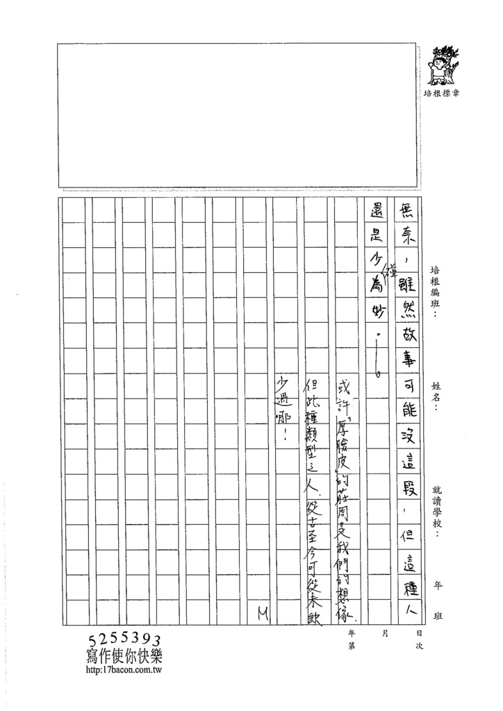 105WG303許慈心 (4)