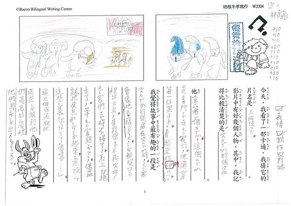 105W2304林禹彤 (1)