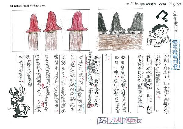 105W2304劉律妤 (1)