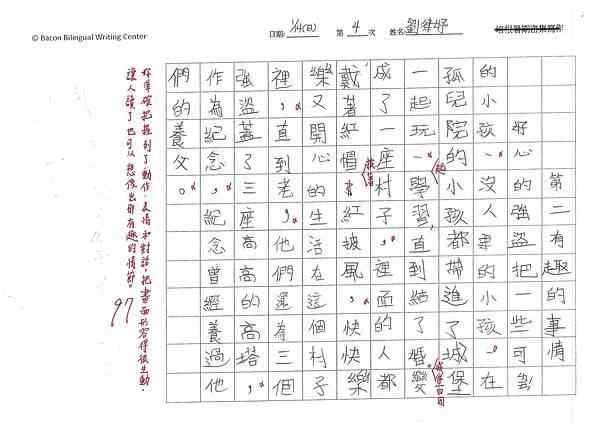 105W2304劉律妤 (2)