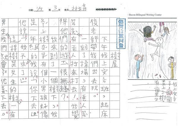 105W2303林靖  (1)