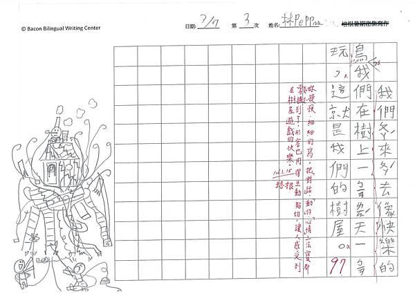 105W2303林靖  (2)
