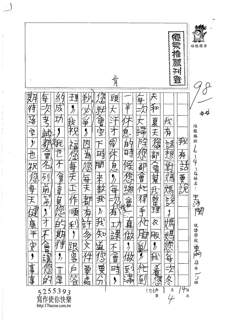 105W4304王沛閎 (1)