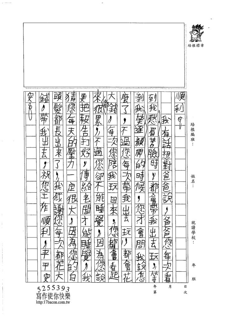 105W4304王沛閎 (2)