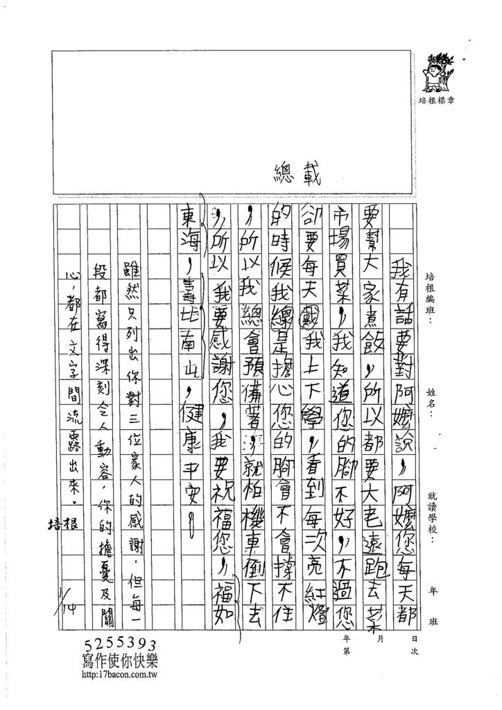 105W4304王沛閎 (3)