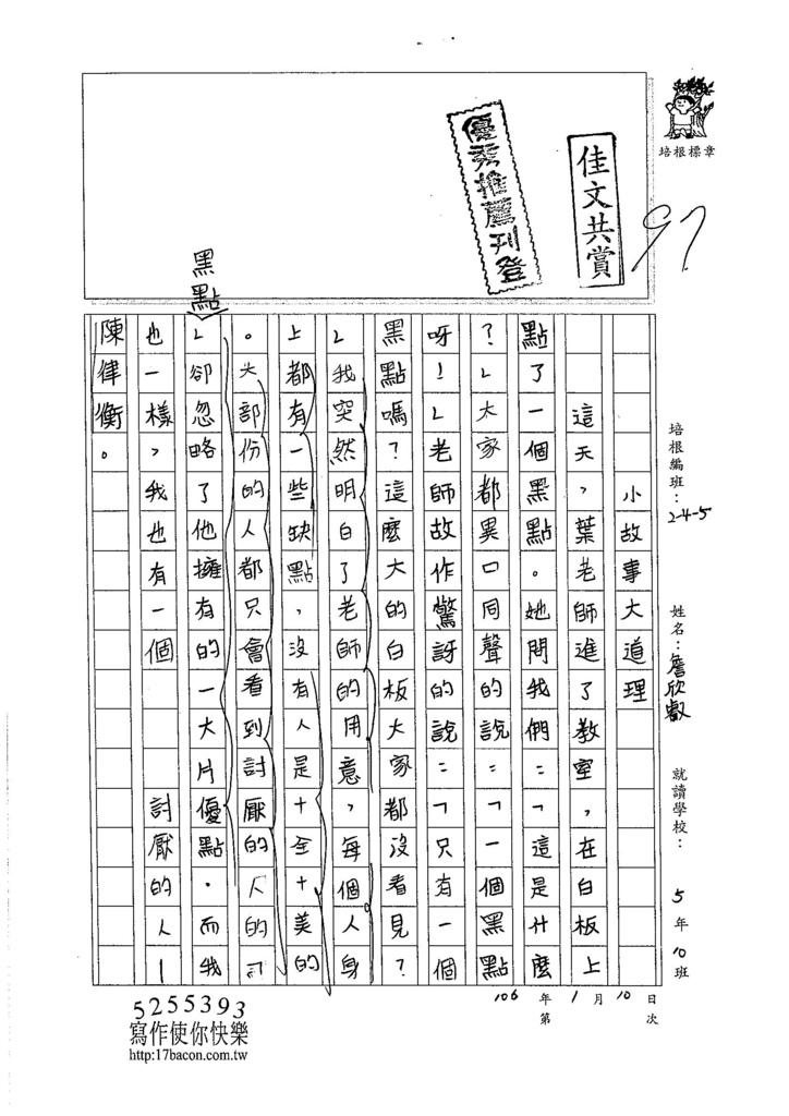 105W5304詹欣叡 (1)