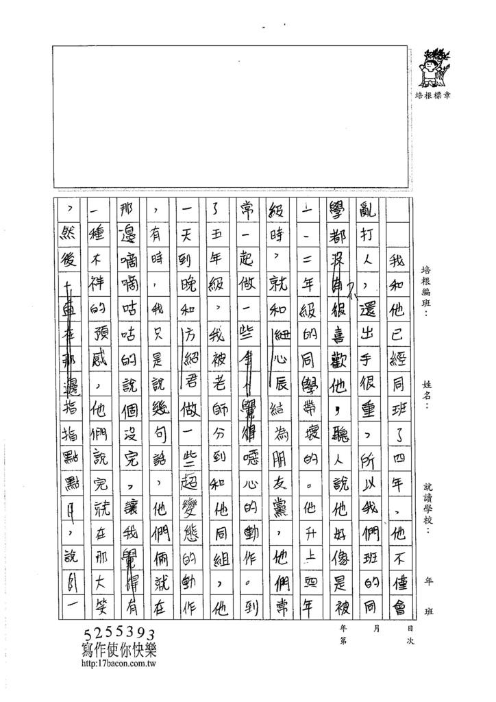 105W5304詹欣叡 (2)