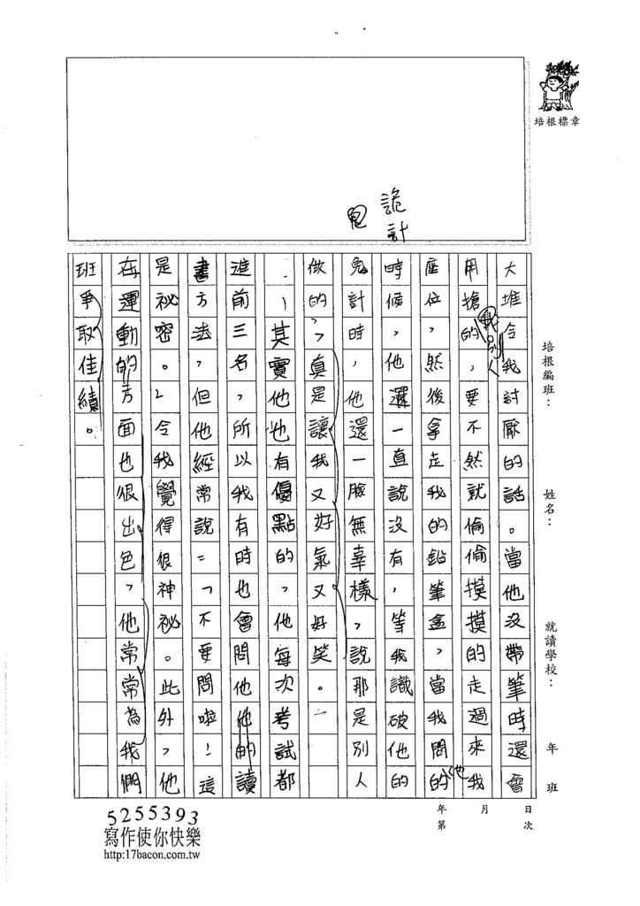 105W5304詹欣叡 (3)