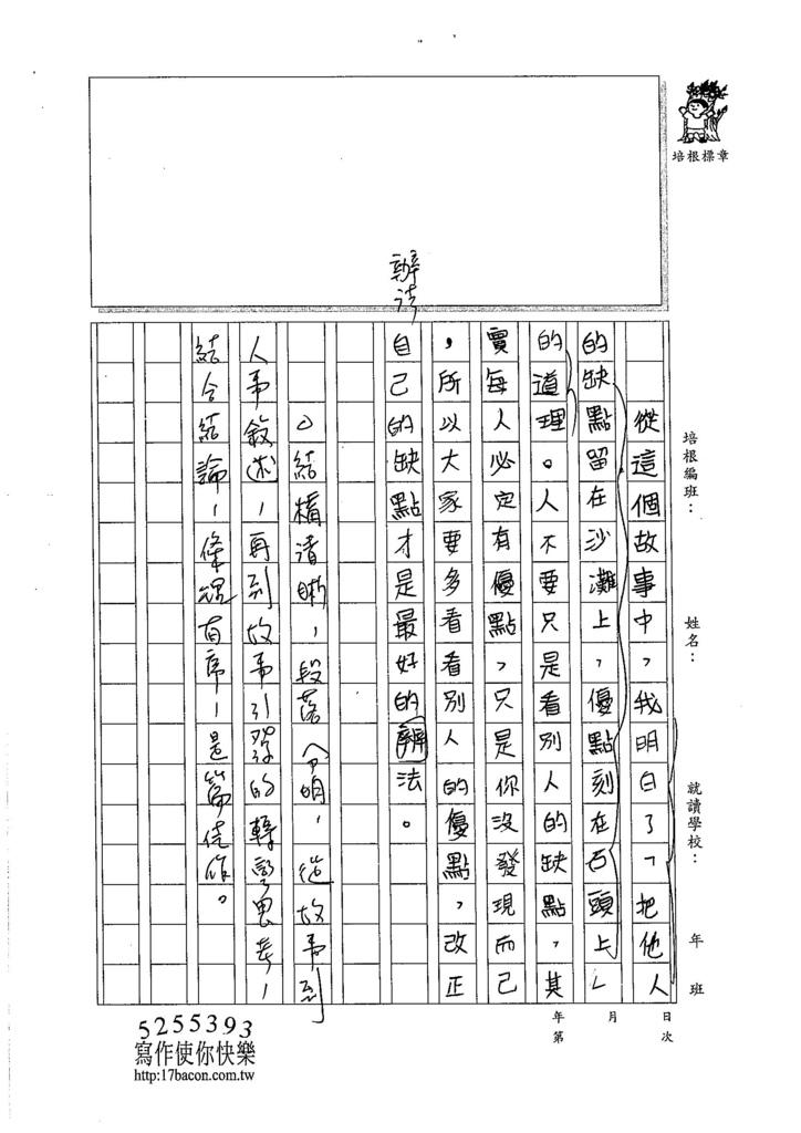 105W5304詹欣叡 (4)