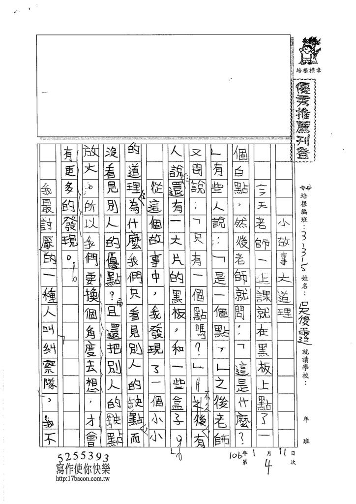 105W5304吳俊霆 (1)