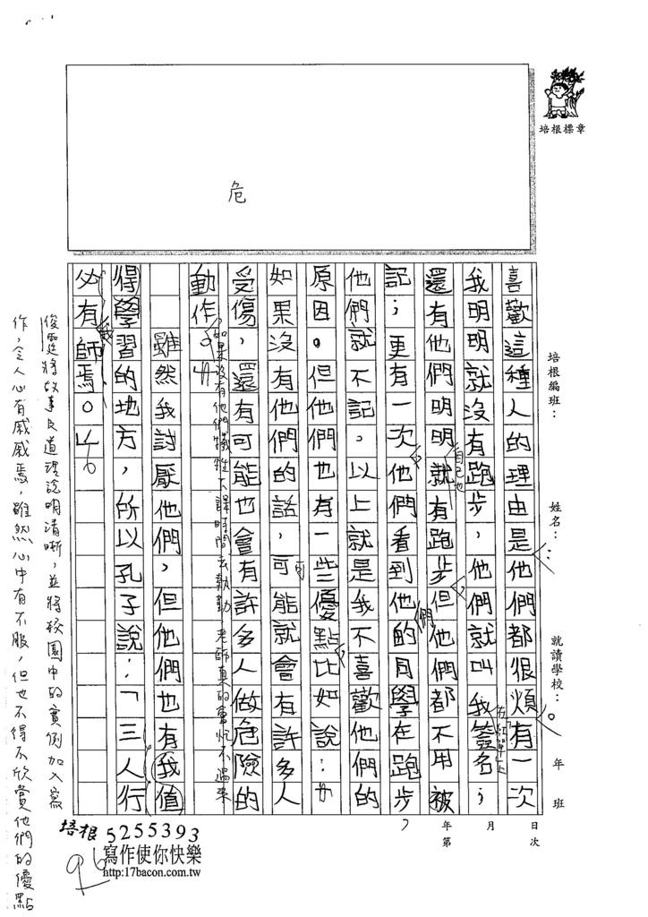 105W5304吳俊霆 (2)
