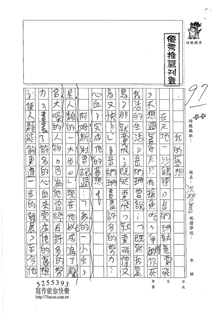 105W6304洪啟善 (1)