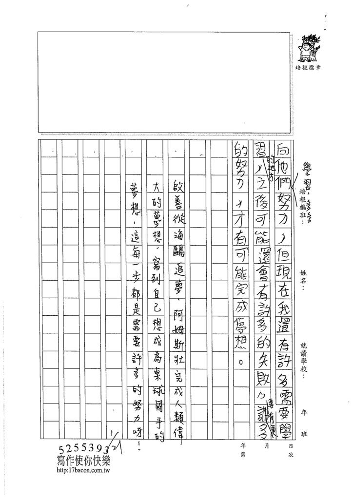 105W6304洪啟善 (3)