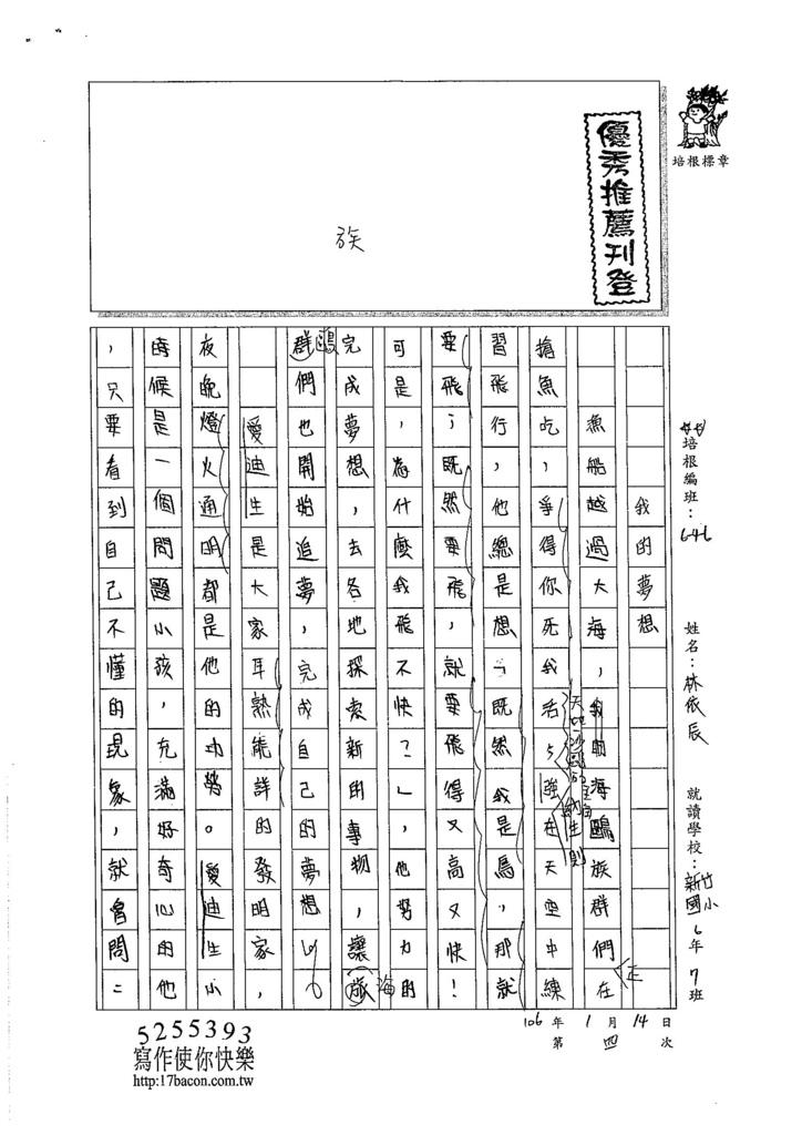 105W6304林依辰 (1)