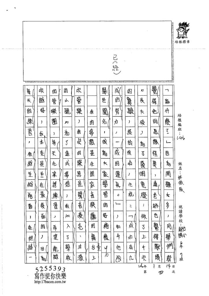 105W6304林依辰 (2)
