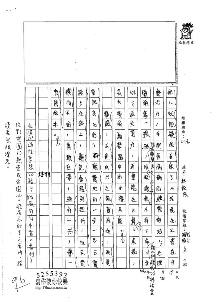 105W6304林依辰 (3)