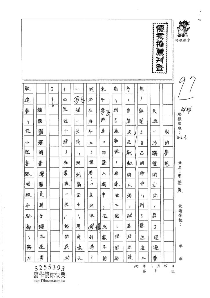 105W6304周楷英 (1)