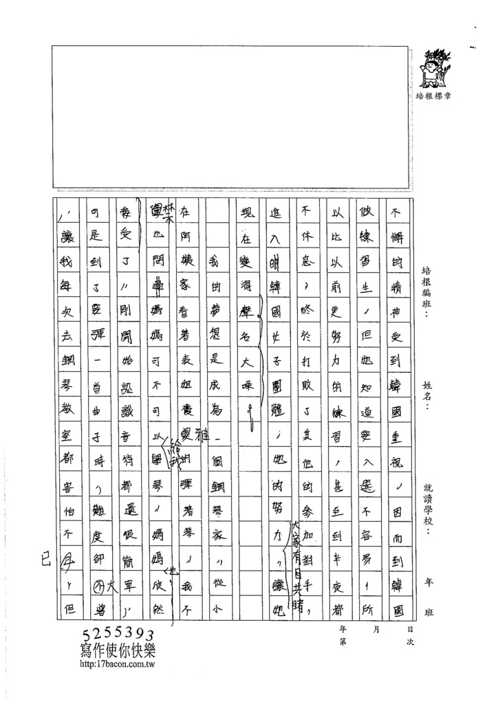 105W6304周楷英 (2)