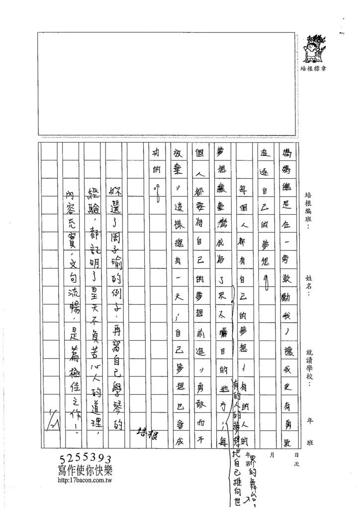 105W6304周楷英 (3)