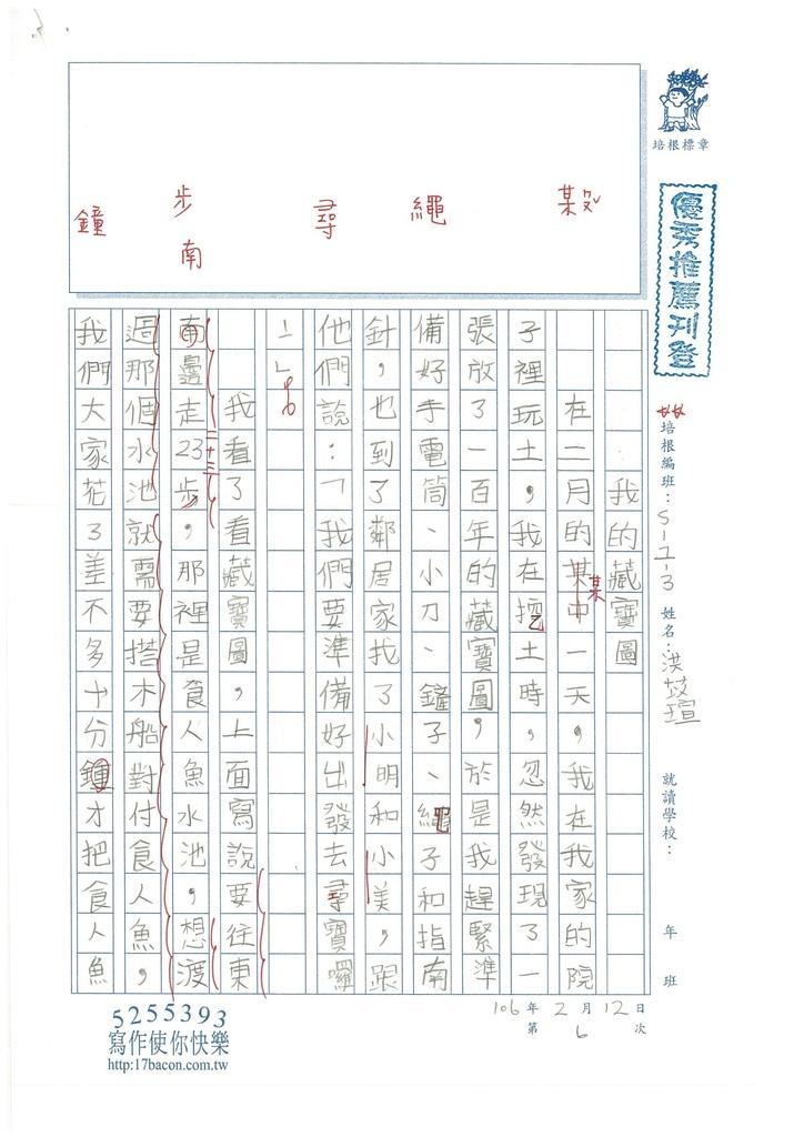 105W3306洪苡瑄 (1)