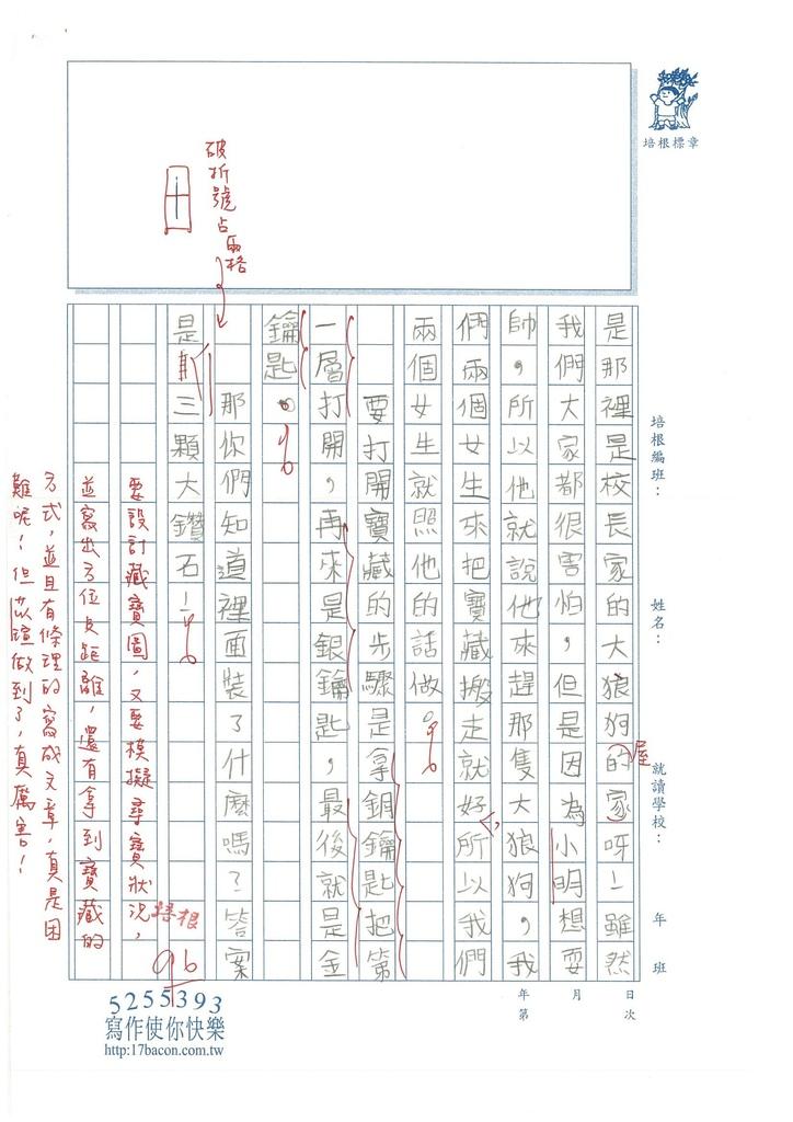 105W3306洪苡瑄 (3)