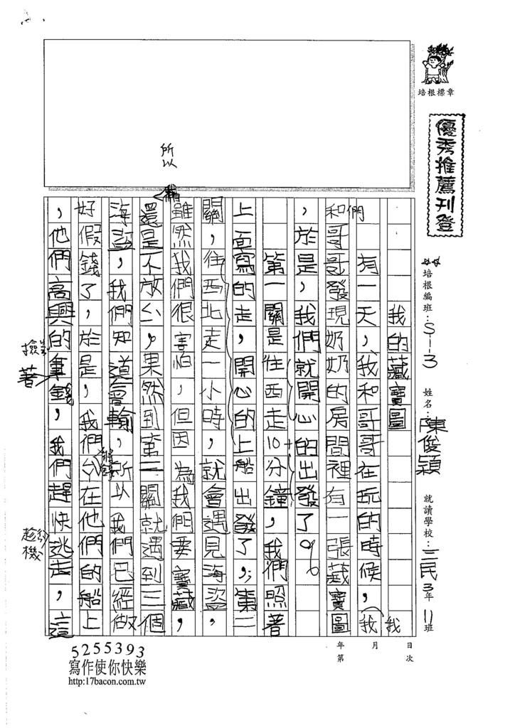105W3306陳俊穎 (1)