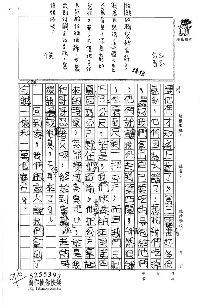 105W3306陳俊穎 (2)