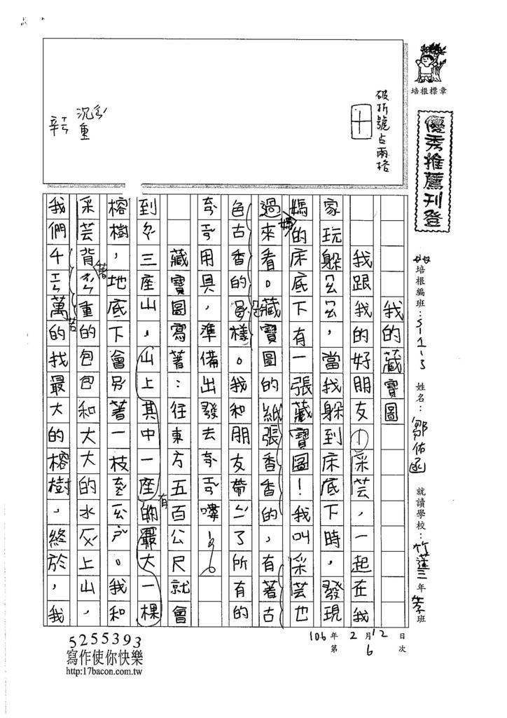 105W3306鄒佑函 (1)