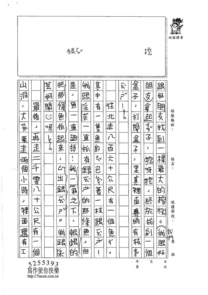 105W3306鄒佑函 (2)