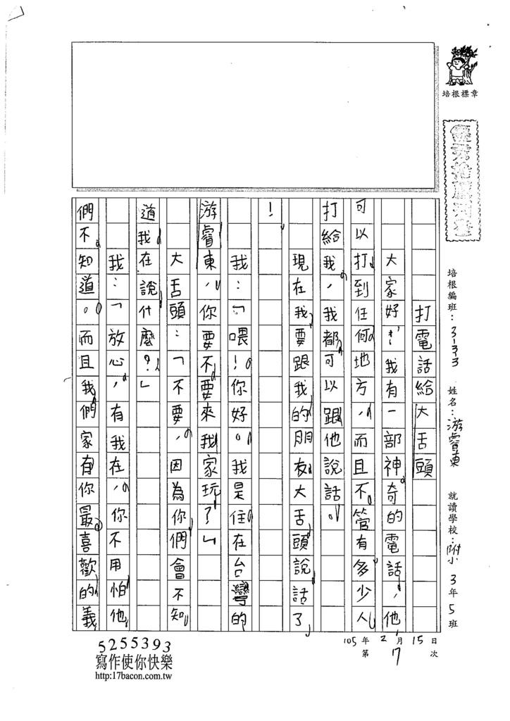 105W3307尤睿東 (1)