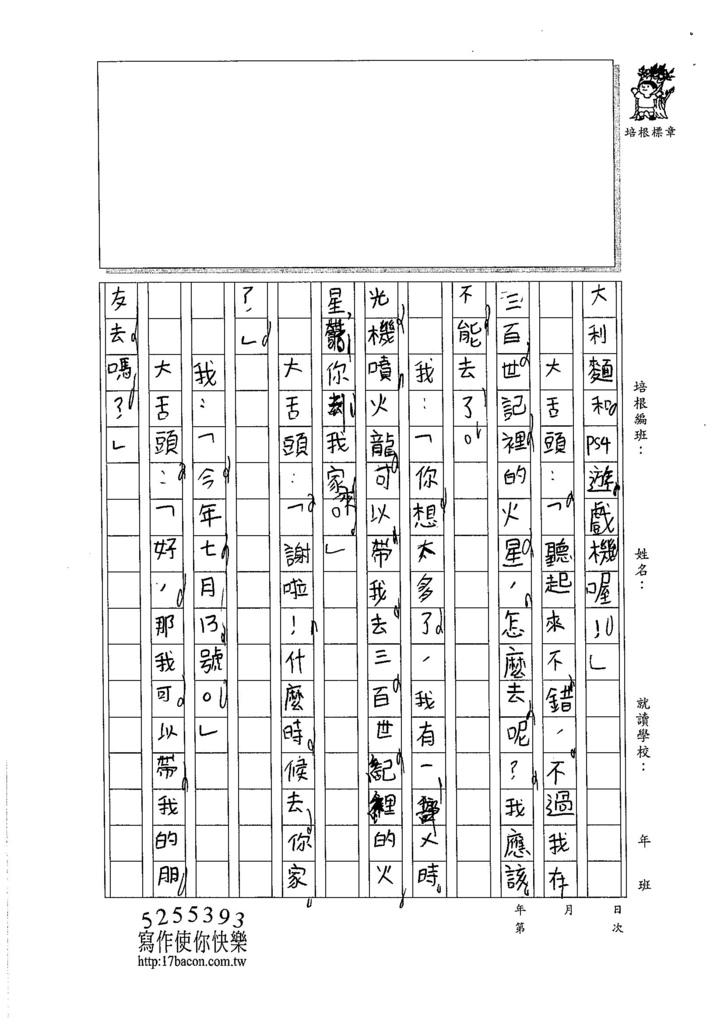 105W3307尤睿東 (2)