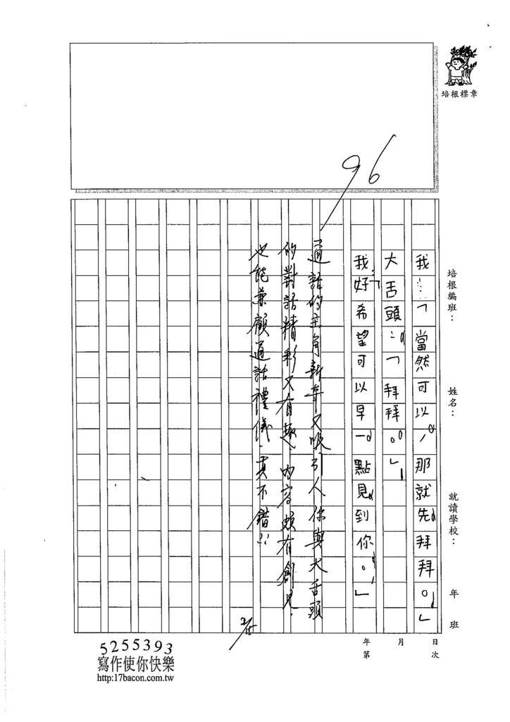 105W3307尤睿東 (3)