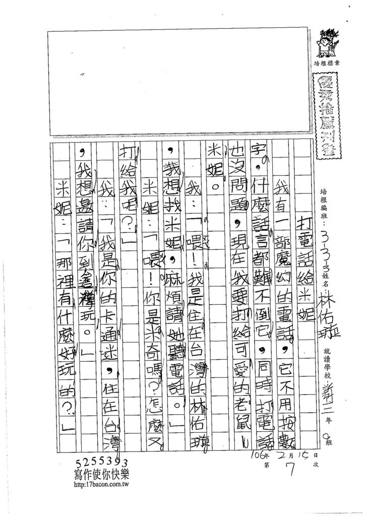 105W3307林佑璇 (1)