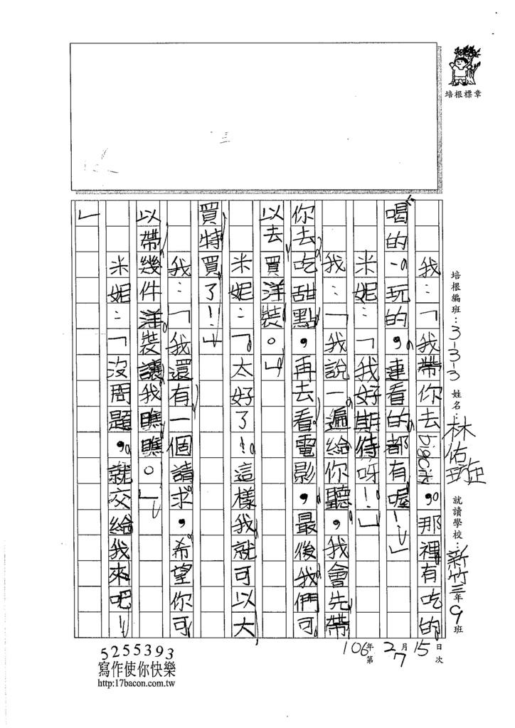 105W3307林佑璇 (2)
