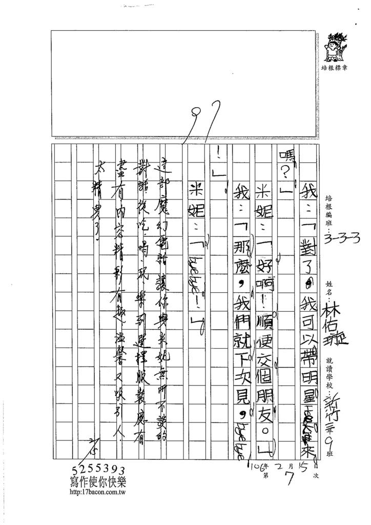 105W3307林佑璇 (3)