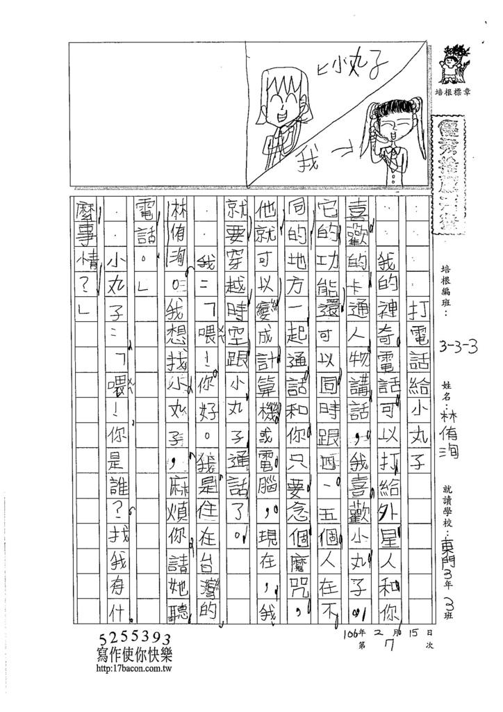 105W3307林侑洵 (1)