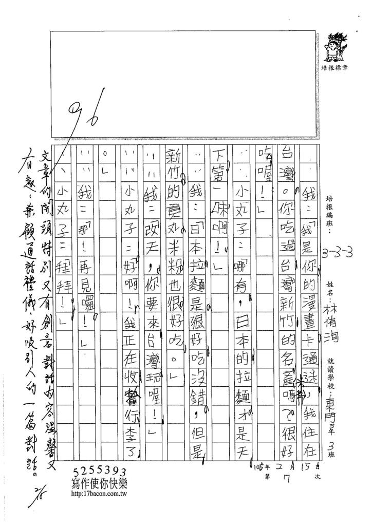 105W3307林侑洵 (2)