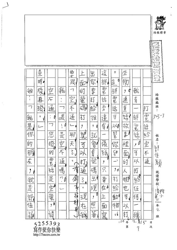 105W3307郭佳穎 (1)
